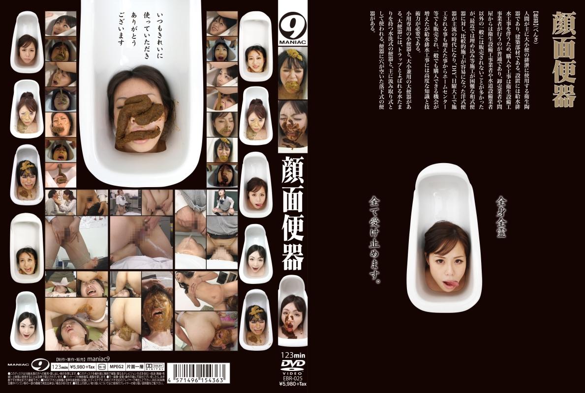 [EBR-025] 顔面便器 2016/08/26