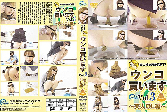 [F3-04] 素人娘の汚物111! ウンコ買います 1 美人11編 93分 Golden Showers ジェイド フィルス
