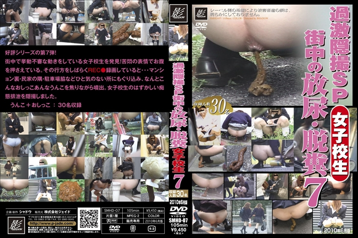 [SMHD-07] 過激隠撮SP 街中の放尿・脱糞女子校生 7 Defecation 2010/06/11 105分
