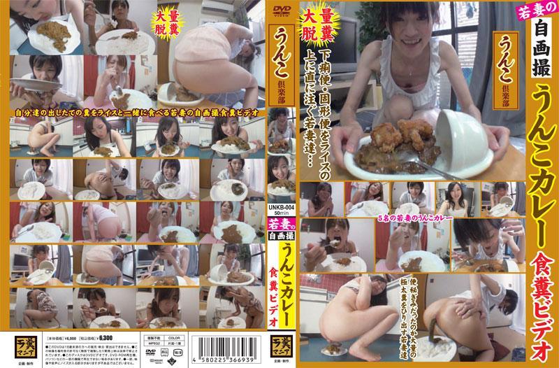 [UNKB-004] 若妻の自画撮うんこカレー 食糞ビデオ 50分 脱糞 うんこ倶楽部