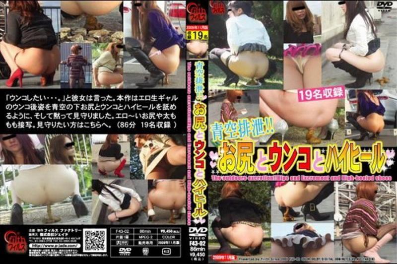 [F43-02] 青空排泄 お尻とウンコとハイヒール  2012/07/08  Defecation