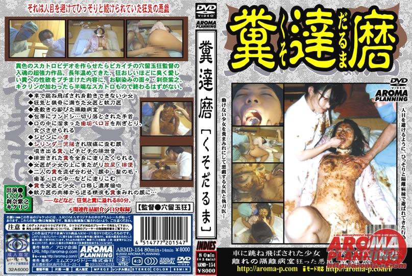 [ARMD-154] 糞達磨(DVD) アロマ企画 80分