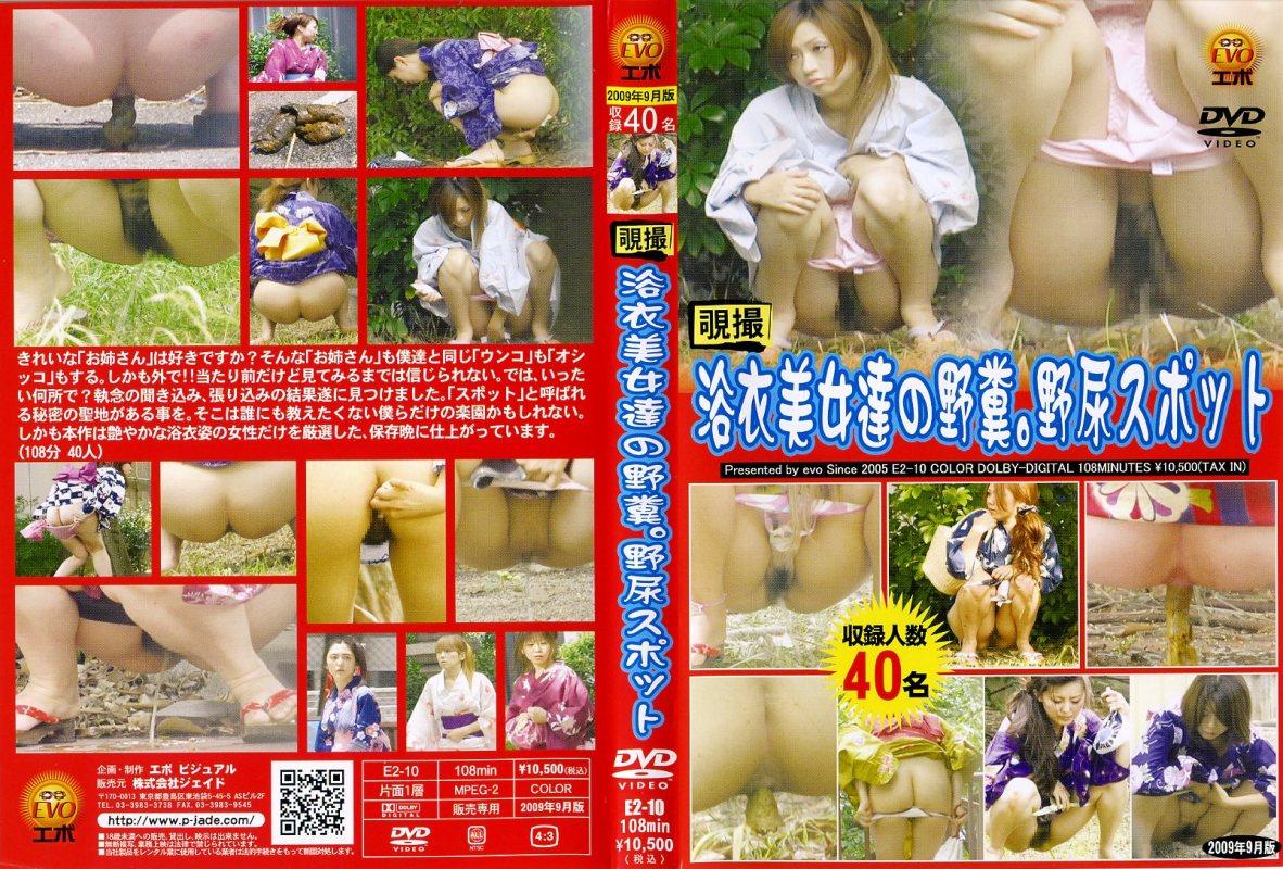 [E2-10] 覗撮 浴衣美女達の野糞 野尿 スポット Amateur 108分 その他盗撮 素人