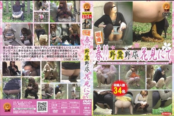 [E2-11] 覗撮 春!! 野糞野尿 花見にて フェチ Legs (Fetish) Other Voyeur Scat