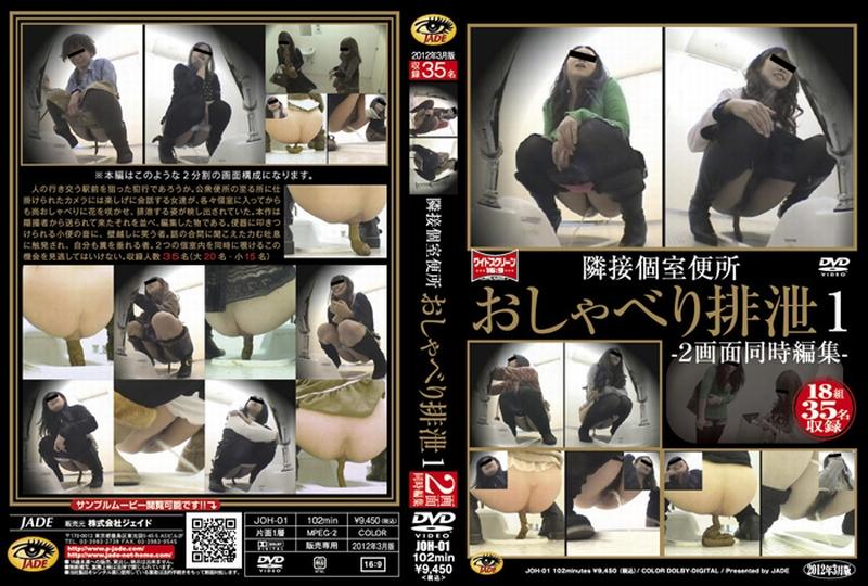 [JOH-01] 隣接個室便所 おしゃべり排泄 2画面同時編集 2012/03/10 Defecation Toilet Voyeur 脱糞