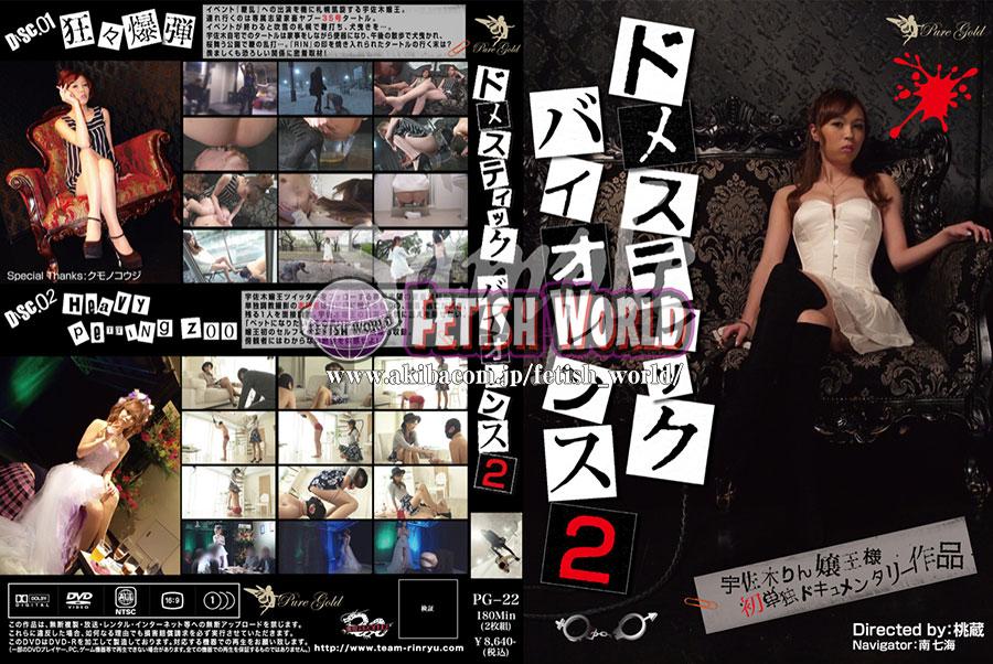 [PG-22] ドメスティックバイオレンス  2 Queen 素人 宇佐木りん Rape Scat SM