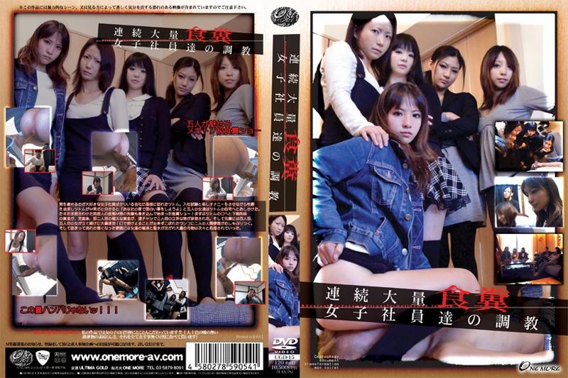 [UGD-15] 連続大量食糞女子社員達の調教 スカトロ 2009/12/09 その他女王・SM Rape 凌辱 オナニー