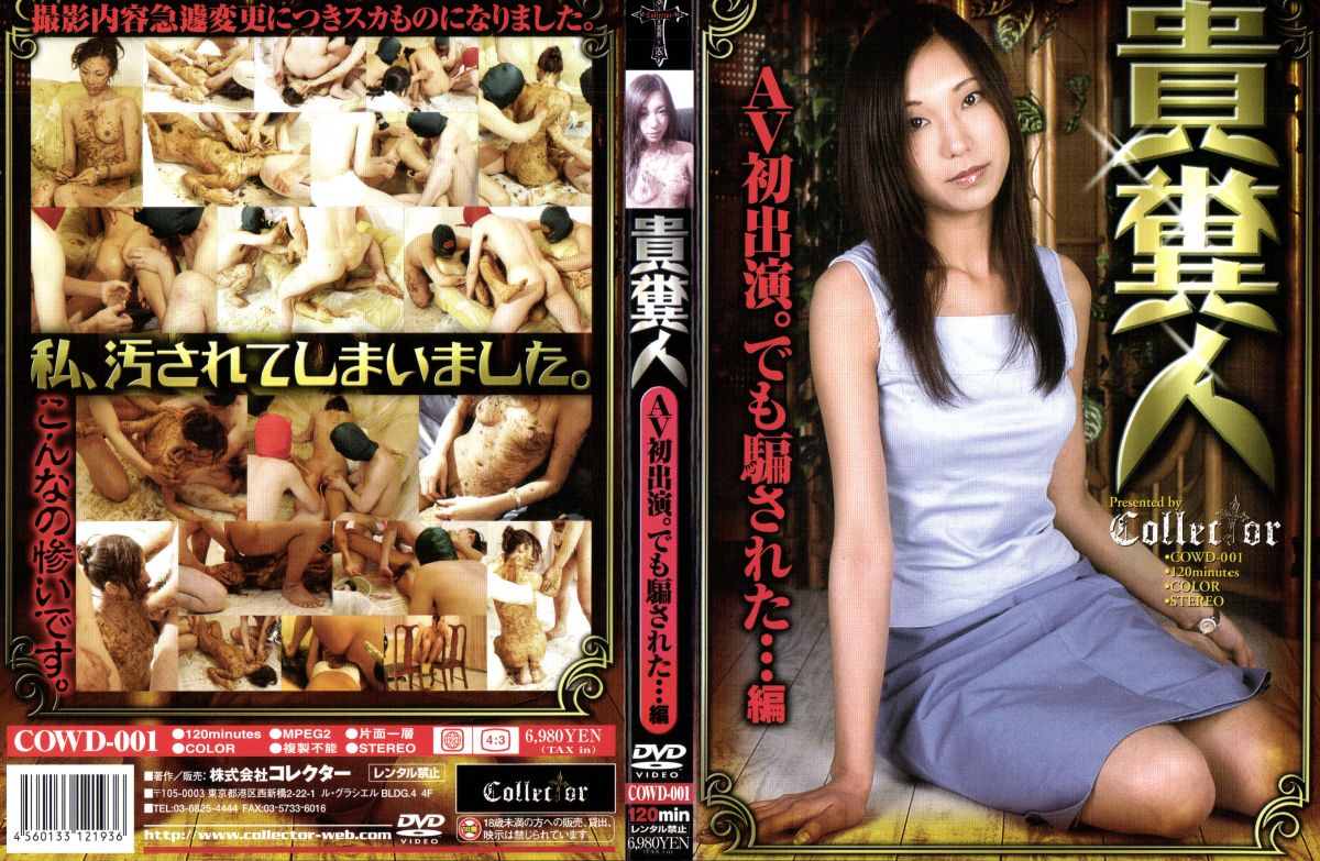 [COWD-001] 貴糞人 2005/07/15 120分 Other Scat 素人