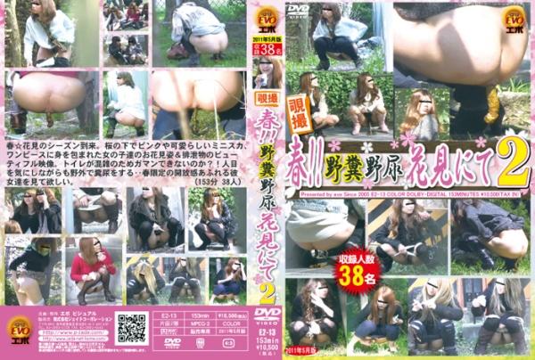 [E2-13] 覗撮 春!! 野糞野尿花見にて 2 2011/05/14 ジェイド 脱糞 スカトロ 盗撮