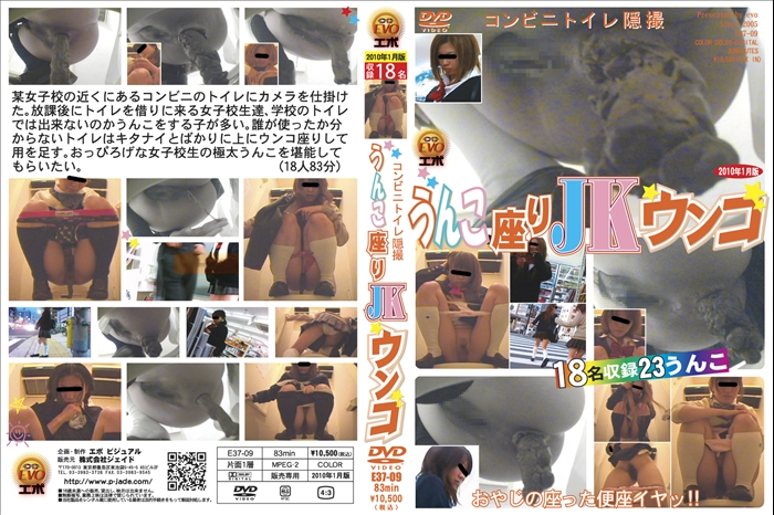 [E37-09] コンビニトイレ隠撮 うんこ座りJKウンコ トイレ(盗撮) Voyeur ジェイド