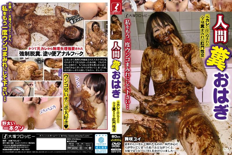 [ODV-378] 人間糞おはぎ 元カレに仕込まれた全身糞まみれの肛門性交 アナル Defecation