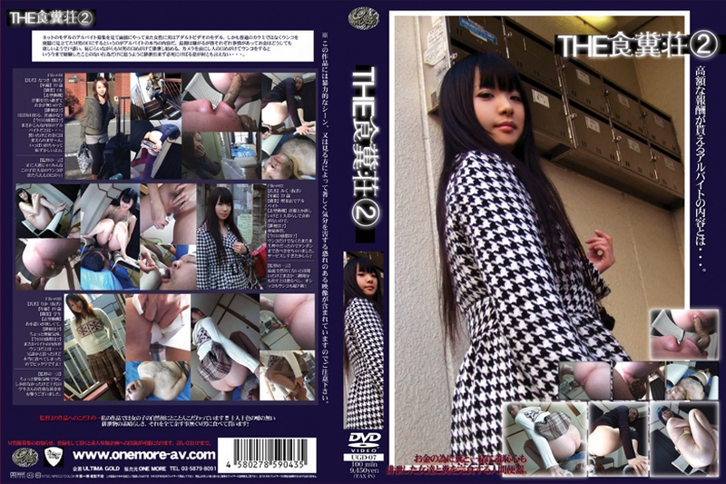 [UGD-07] THE食糞荘  2 Amateur Coprophagy ULTIMA GOLD Interview