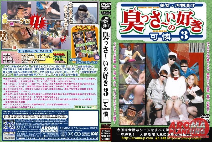 [ARMD-119] 臭っさいの好き 3 可憐(DVD) レズ その他スカトロ Other Lesbian 77分