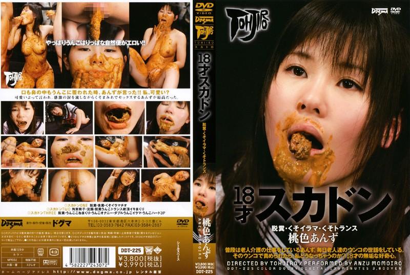 [DDT-225] 18才スカドン 脱糞・くそイラマ・くそトランス Anzoi Momoiru Other Amateur Gero 素人 ドグマ