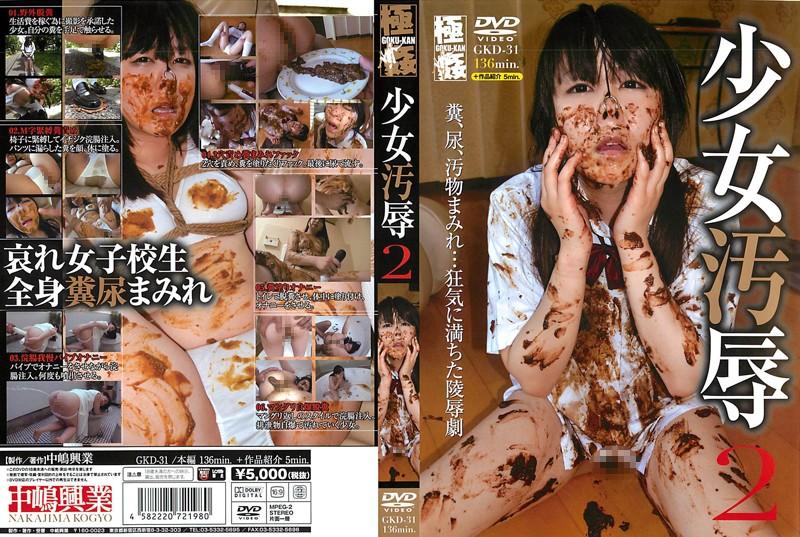 [GKD-031] 少女汚辱2 7GKD Humiliation