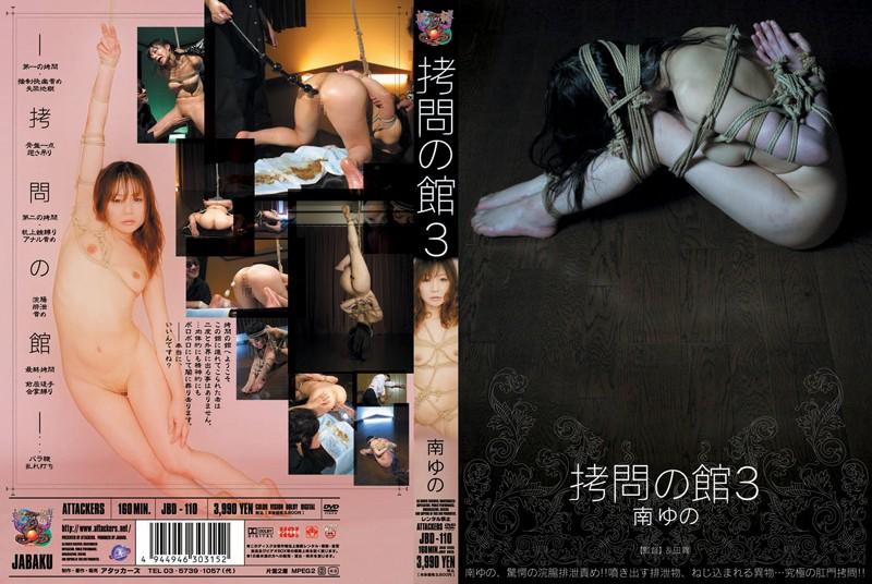 [JBD-110] 拷問の館 3 南ゆの 2007/08/07 Actress 乱田舞 160分