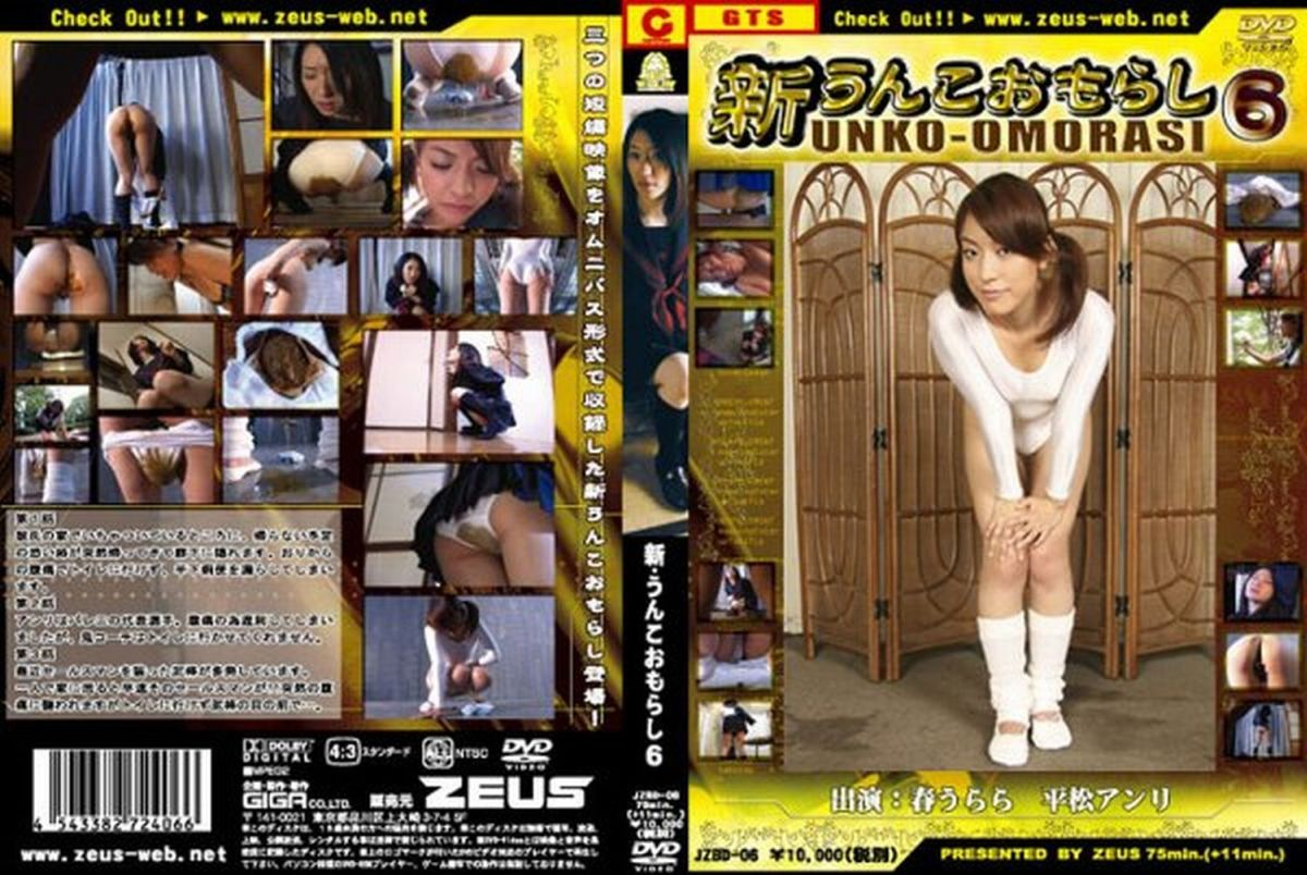 [JZBD-06] 新・うんこおもらし  6 平松アンリ Scat Golden Showers