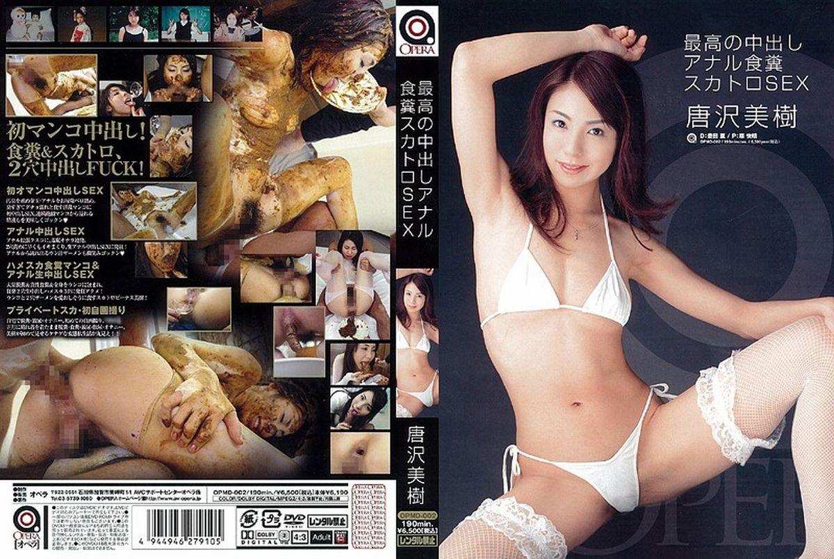 [OPMD-002] 最高の中出しアナル食糞スカトロSEX Cum Defecation Masturbation 企画 Miki Karasawa
