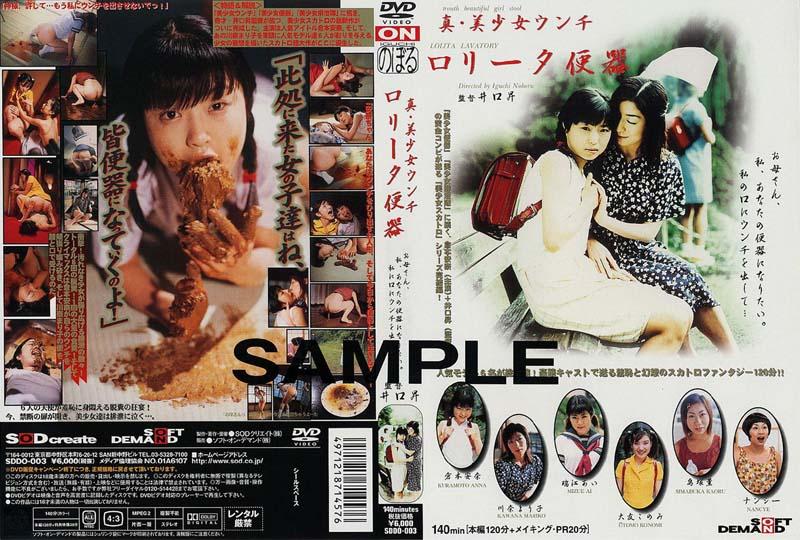 [SDDO-003] 真・美少女ウンチロリータ便器   2001/12/20 その他スカトロ ロリ系