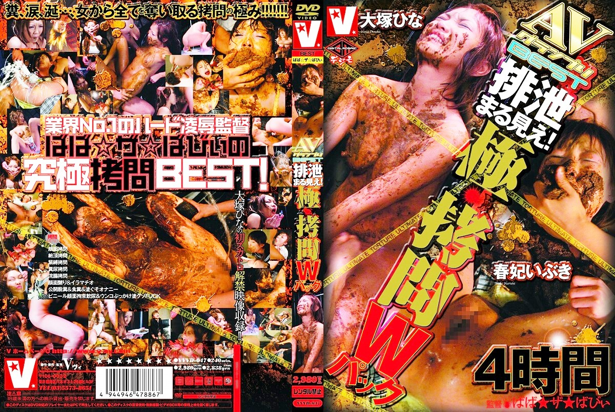 [VVVD-047] 2AVグランプリBEST 排泄まる見え極・拷問Wパック 春妃いぶき 240分 V(ヴィ) Hina Otsuka 凌辱