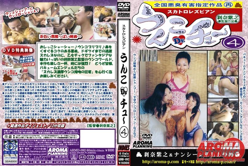 [ARMD-092] うんこDEチュー4(DVD) アロマ企画 93分 レズ 3P · 4P