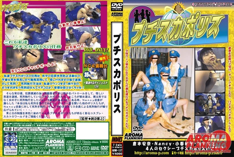 [ARMD-117] プチスカポリス(DVD) Costume 72分 3P · 4P Other その他コスチューム
