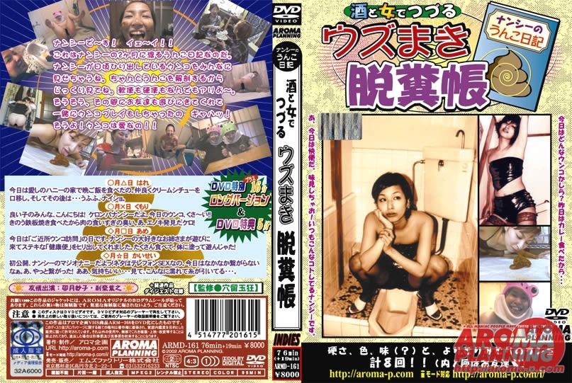 [ARMD-161] 酒と女でつづる ウズまき脱糞帳(DVD) 76分 AROMA