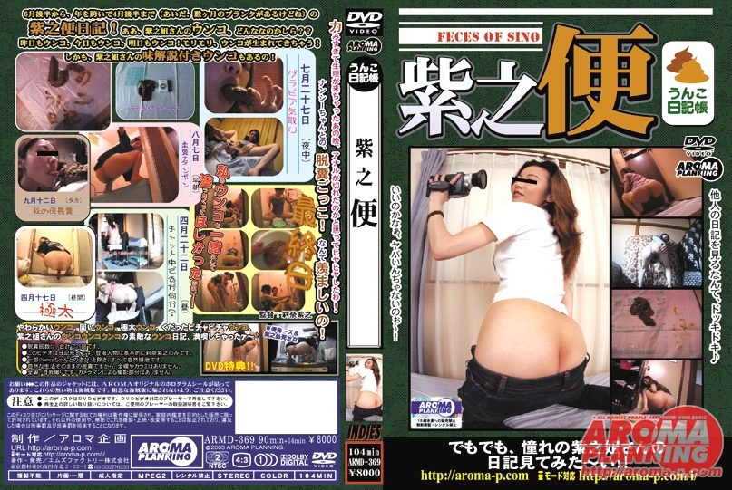 [ARMD-369] 紫之便 (DVD) Other Scat 104分 Post
