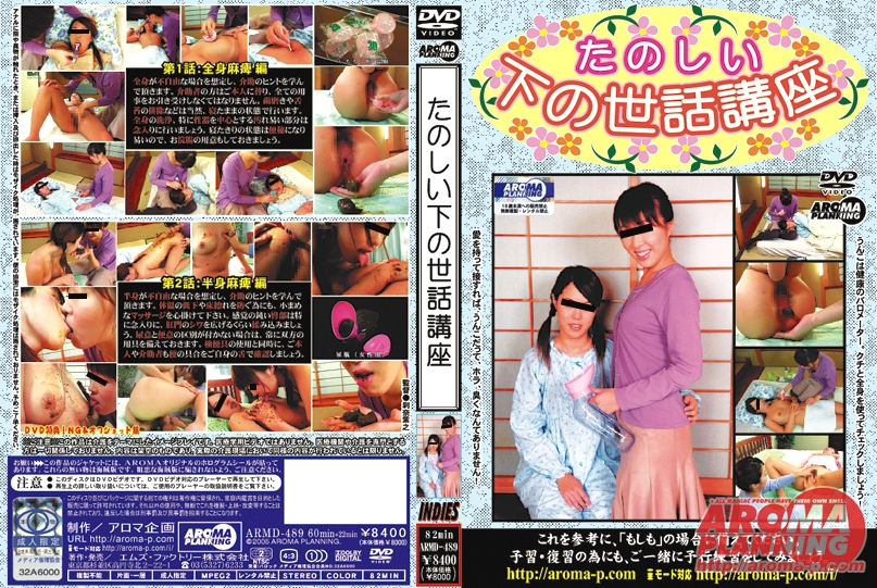 [ARMD-489] たのしい下の世話講座 (DVD) アロマ企画 Scat 2005/02/25