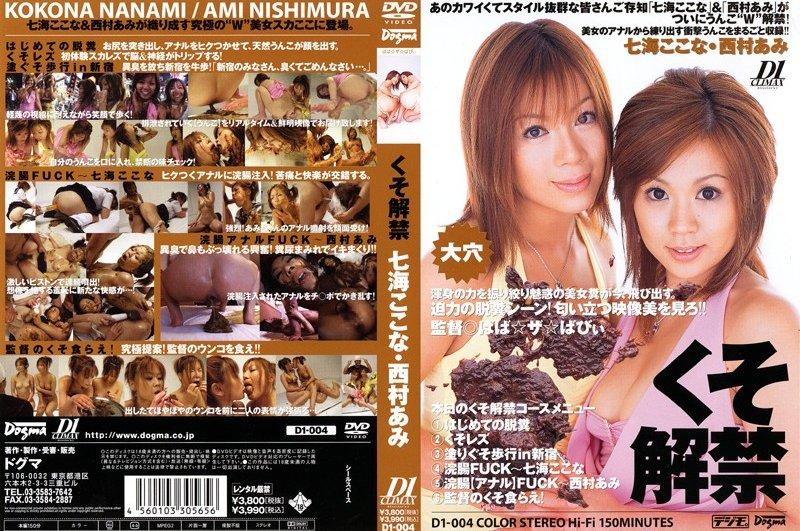 [D1-004] くそ解禁 2005/09/19 ドグマ Ami Nishimura Nanami Kokona 脱糞