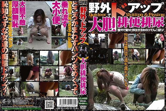 [LCJ-032] 野外でドアップ 大胆排便排尿 Scat 羞恥・調教 放尿