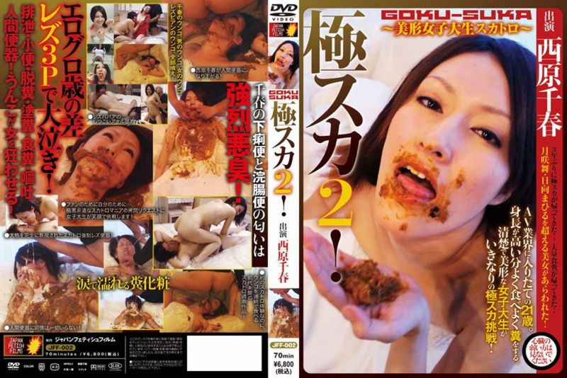 [JFF-002] 極スカ2 西原千春 Coprophagy Scat 2011/10/22 Defecation Schoolgirls 3P・4P スカトロ