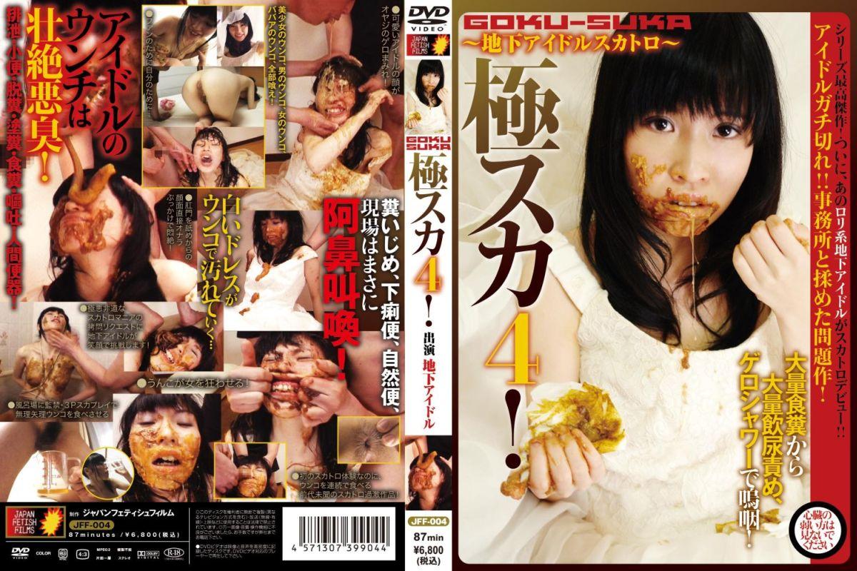 [JFF-004] 極スカ! 4 地下アイドルスカトロ 2012/05/25 Orgy Piss Drinking 嘔吐 87分