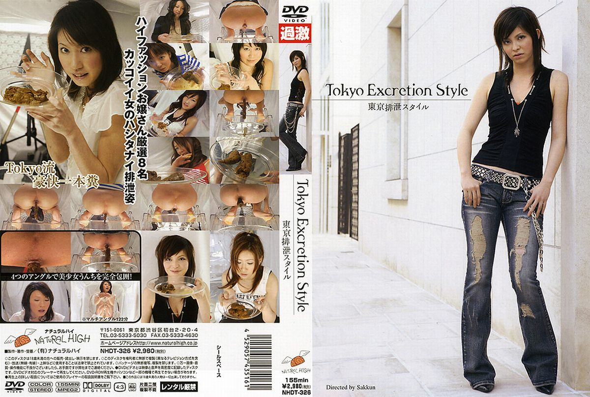 [NHDT-326] TOKYO EXCRETION STYLE   Other Scat Amateur