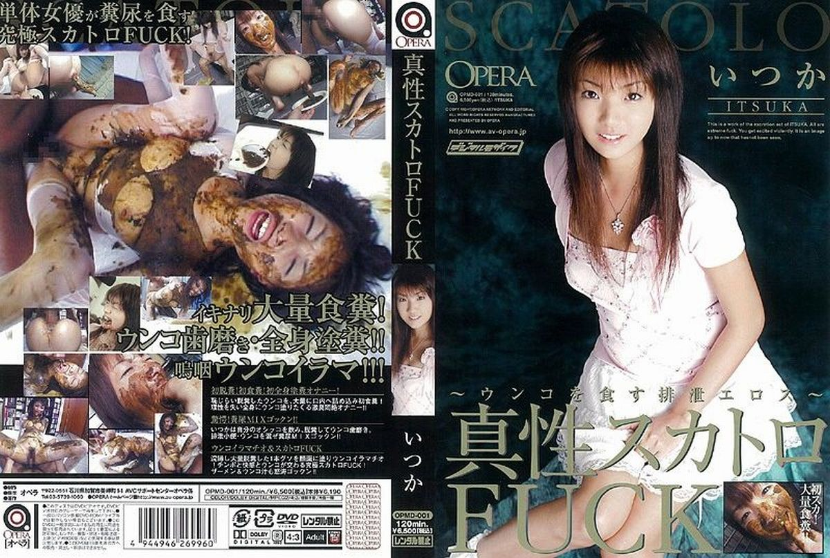 [OPMD-001] 真性スカトロFUCK 2007/02/28 Golden Showers Scat 脱糞 Masturbation