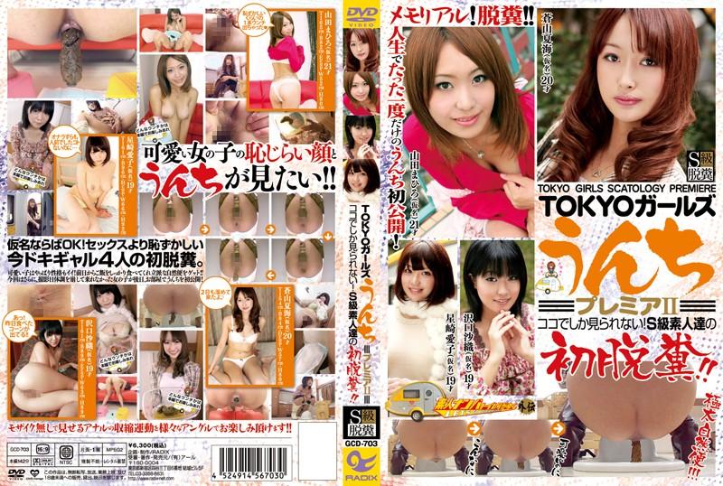 [GCD-703] TOKYOガールズうんちプレミア  2 Anal レイディックス Defecation