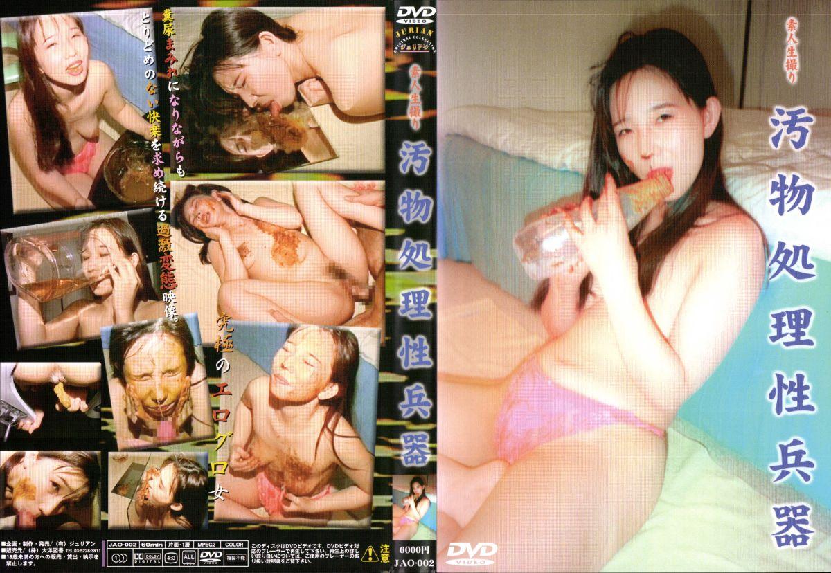 [JAO-002] 素人生撮り 汚物処理性兵器 Other Amateur 2003/03/01 60分