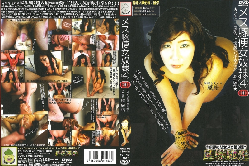 [WCW-08] メス豚便女奴隷 0 スカトロ地獄に泣き喚く不幸な女 織絵編 Golden Showers 超醜い豚便器