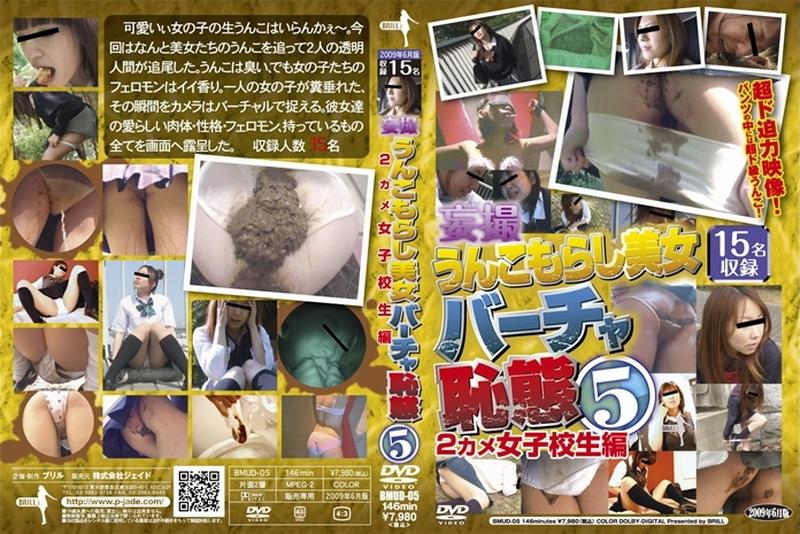 [BMUD-05] 妄撮 うんこもらし美女バーチャ恥態 5 2カメ女子校生編 ブリル Scatology SCHOOL GIRLS SCAT