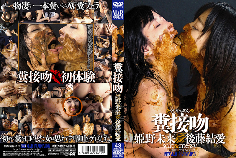 [VRXS-203] 姫乃未来 Kissing the shit out of you V&Rプランニング Japanese scat